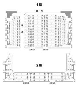 演舞場座席表1階2階