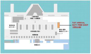 羽田第2ターミナル到着時免税店
